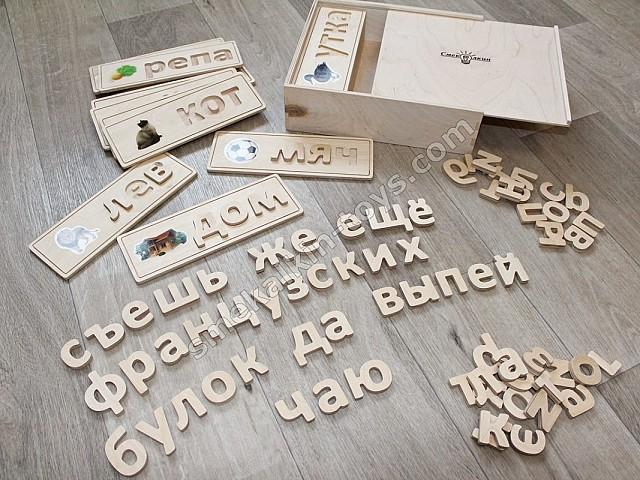 деревянный русский алфавит, деревянный алфавит и слова вкладыши