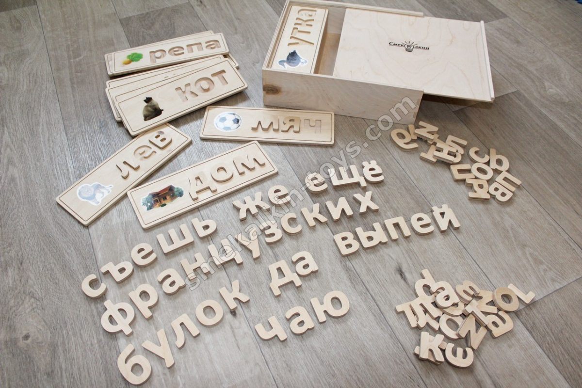 деревянный алфавит и слова вкладыши